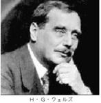 H・G・ウェルズ.jpg