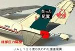 JAL123便の失われた垂直尾翼.jpg