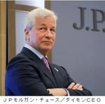 JPモルガン・チェース/ダイモンCEO.jpg