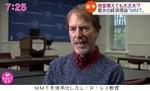 MMTを体系化したL・R・レイ教授.jpg