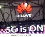 MWC/2019上海.jpg