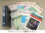 NHKコンピュータ講座テキスト.jpg