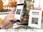 QRコード決済/ユーザー・スキャン.jpg