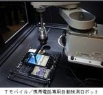 Tモバイル/携帯電話専用自動検測ロボット.jpg