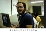 TSS/タイムシェアリングシステム.jpg