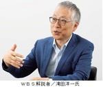 WBS/滝田洋一氏.jpg